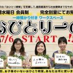 ohitori-no_01